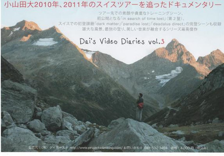 Dais_vd3_2