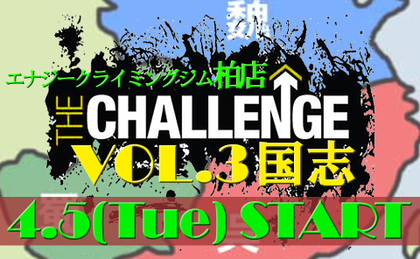 The_challenge_vol3a