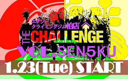 The_challenge_vol5_