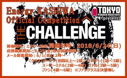 The_challenge_2018
