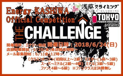 The_challenge_2018d