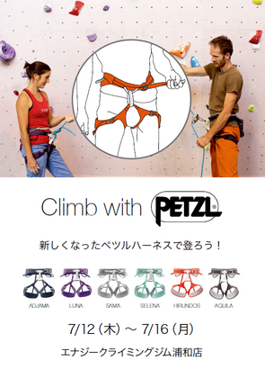 Climb_with_petzl_2
