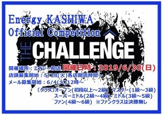 The-challenge-2019
